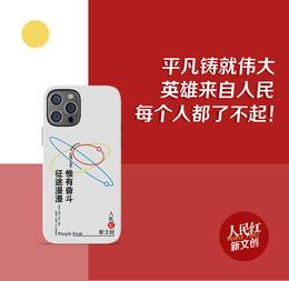 限量发售01.08开始发货 人民红「新年贺词特别版」手机壳 华为Mate 30/P30/P20/Mate 20/Mate 10 iPhone 11 Pro/X/Xs Max/8P/6 手机壳