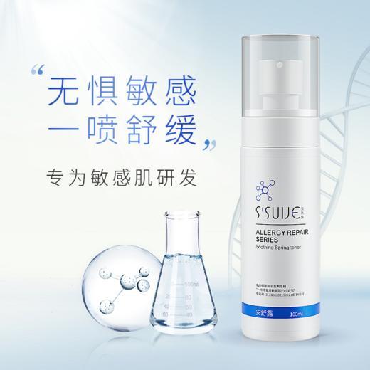 愈创木安舒露修护敏感肌肤 商品图2