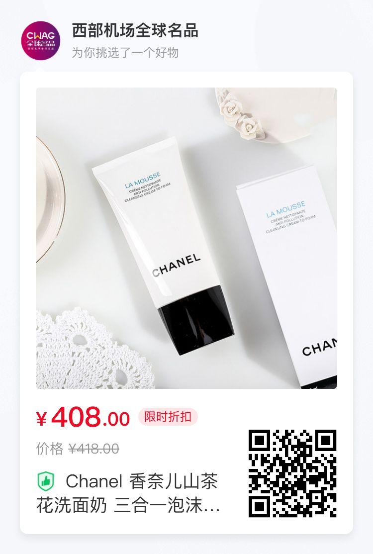 【全球名品 | 护肤馆】Chanel 香奈儿山茶花洗面奶 三合一泡沫洁面乳 卸妆清洁养肤  贵妇最爱!