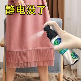 PDD-JELJJ210102新款防静电喷雾衣物头发去静电衣服除皱除静电神器抗消除液洗衣柔顺剂TZF