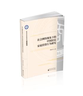 社会网络视角下的中国居民家庭投资行为研究