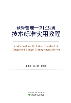 预算管理一体化系统技术标准实用教程