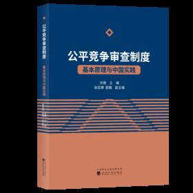 公平竞争审查制度——基本原理与中国实践