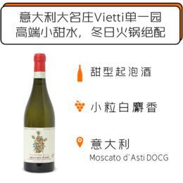 2018年维耶谛酒庄低醇起泡葡萄酒 Vietti Moscato d'Asti DOCG 2018
