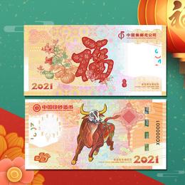 2021牛年生肖《奋发图强》纪念券邮票珍藏册
