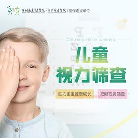 儿童视力筛查 -远东龙岗妇产医院-儿保科