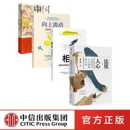 相变+法度与人心+向上流动:接近成功的三要素+ 中国的味道(套装4册)   预售 1月下旬发货