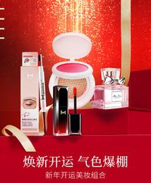 新年开运美妆组合(买即赠网红同款定制化妆包)