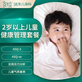 儿童体检套餐【免挂号费】-远东罗湖院区-2楼儿保科