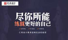 【全国分校】仁和会计财会实操类预报名