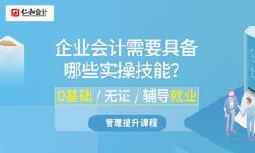 【全国分校】仁和会计管理提升类预报名