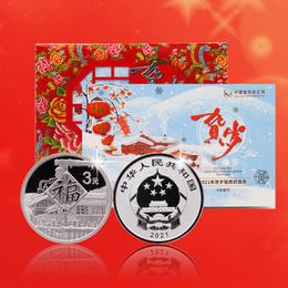 【尾款】2021年贺岁福字8克银币(卡册版)