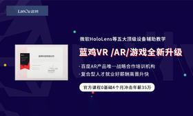 【全国上课】蓝鸥教育VR/AR全栈混合游戏开发课程