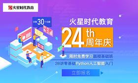【全国上课】火星时代 Python培训+人工智能班