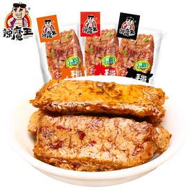 辣魔王 手撕素牛排素肉豆干素牛肉解馋休闲食品 26g*20包/盒