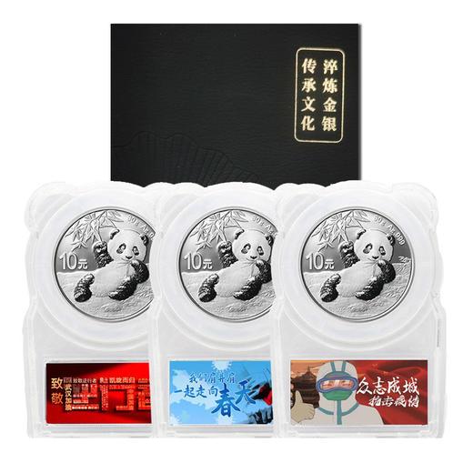 """2020年熊猫""""抗疫""""纪念银币封装版(赠礼盒) 商品图0"""