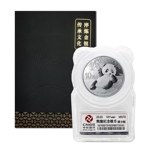 2020年熊猫30克银币(可爱封) 商品图0