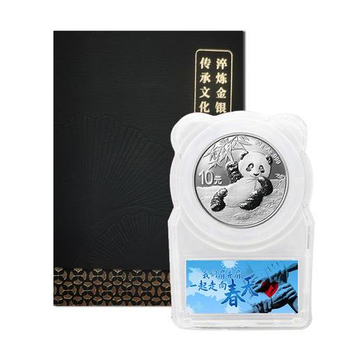 """2020年熊猫""""抗疫""""纪念银币封装版(赠礼盒) 商品图3"""