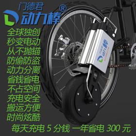 电动自行车动力棒 自行车助力器 自行车改装电动车 单车助力 神器