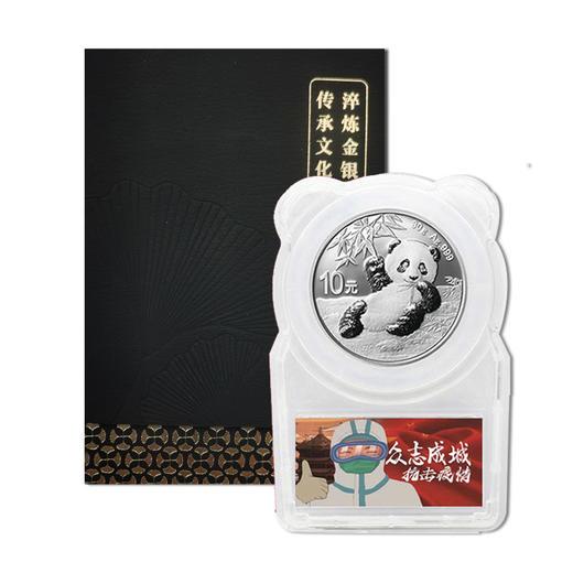 """2020年熊猫""""抗疫""""纪念银币封装版(赠礼盒) 商品图1"""