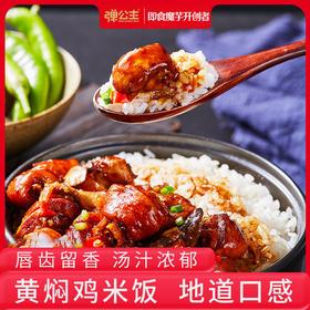 弹公主 自热米饭 地道黄焖鸡鱼香肉丝 方便食品 200g/盒