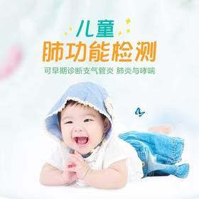 儿童肺功能检测【免挂号费】-远东罗湖院区-儿科