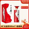 十里香酒·大运河【40度,500ml*1瓶,品尝装】 商品缩略图0
