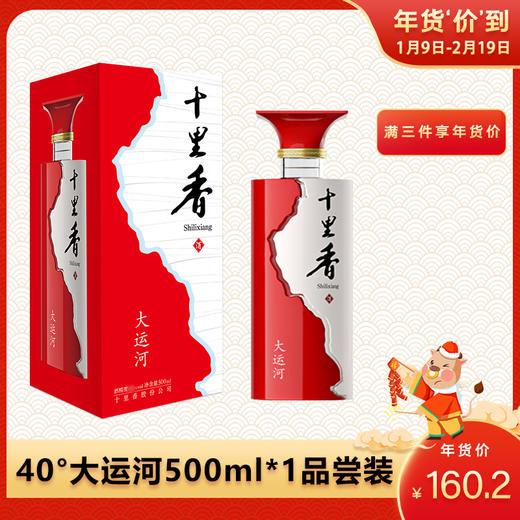 十里香酒·大运河【40度,500ml*1瓶,品尝装】 商品图0