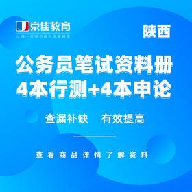 公务员考试行测申论资料册(8本)(下单送省考笔试全套网课)
