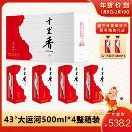 十里香酒·大运河【43度,500ml*4瓶,整箱装】