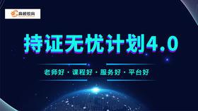 【全国上课】高顿教育 CFA持证无忧4.0-全科-2020年12月