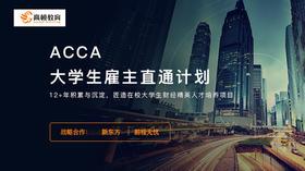 【全国上课】高顿教育 ACCA大学生雇主直通计划A