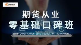 【全国教育】高顿教育 期货从业零基础口碑班