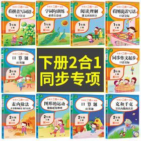 【开心图书】1-3年级上下册语文+数学同步专项(二合一)