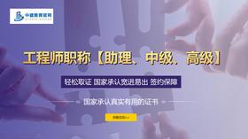【全国分校】中建教育职业资格工程类预报名