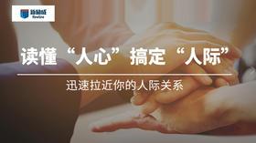 【全国上课】新励成 人际沟通课程