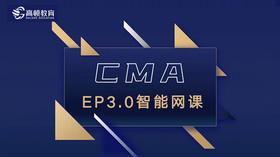 【全国上课】高顿教育 CMA新纲(2020年)中文全科【EP3.0智能学习系列】