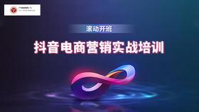 【杭州、广州教育】英虎教育 抖音电商营销实战培训