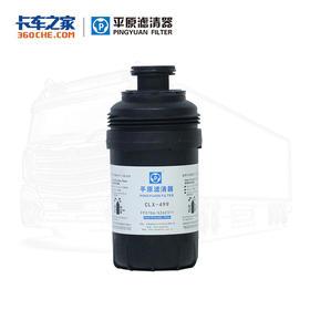 平原 柴油滤芯 JLX-499 江淮/虎V/重汽HOWO/福田康明斯ISF3.8 4微米