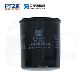 平原 机油滤芯 JLX-404E 长城4G13/4G15/长城风骏/哈佛系列
