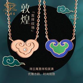 """中国珠宝 """"敦煌系列""""18K金钻石珐琅如意祥云项链"""