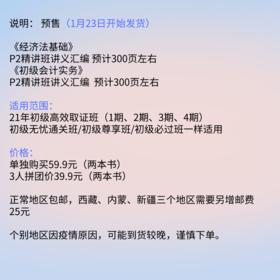 2021年会计学堂初级P2精讲班讲义汇编1月23日左右发货 (限量1000份)