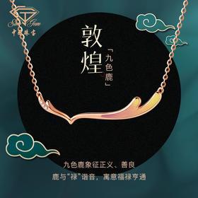 """中国珠宝""""敦煌系列""""18K金钻石珐琅九色鹿项链"""