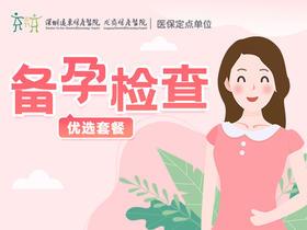 孕检|备孕检查套餐B-远东龙岗院区-妇科