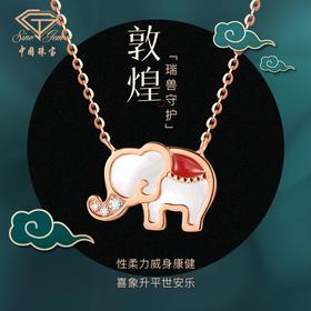 """中国珠宝 """"敦煌系列""""18K金白贝钻石珐琅吉祥象项链"""