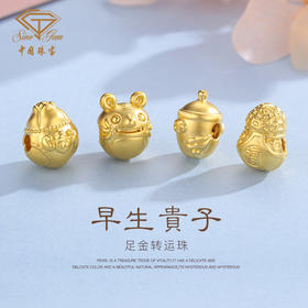 中国珠宝 3D硬金早生贵子转运珠手串