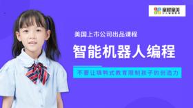 【全国分校】童程童美少儿编程预报名