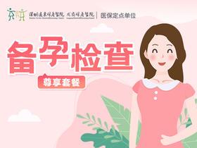 孕检|备孕检查套餐A-远东龙岗院区-妇科