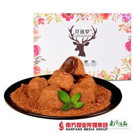 【全国包邮】甘滋罗纯可可脂松露形巧克力 150g/ 盒(72小时内发货)
