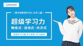 【成都上课】博沃思 学习能力课程